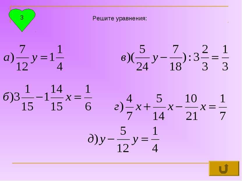 Решите уравнения: 3