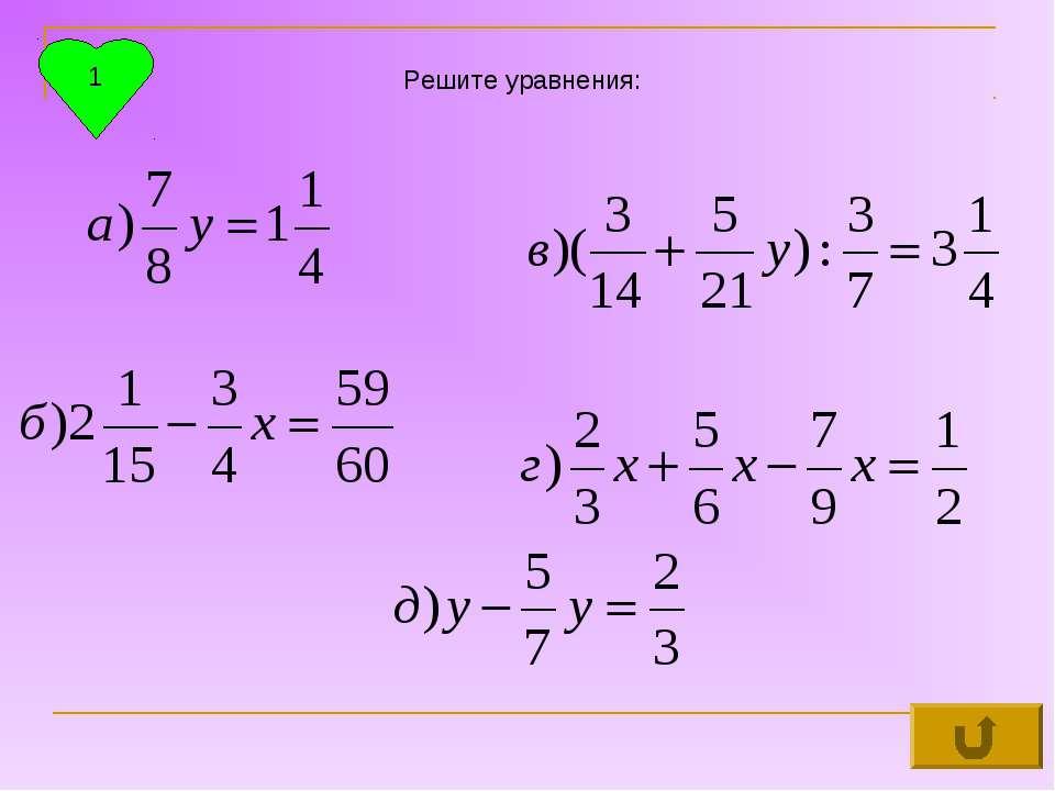 1 Решите уравнения: