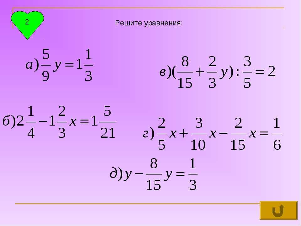 Решите уравнения: 2