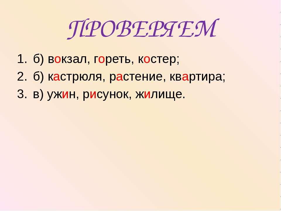 ПРОВЕРЯЕМ б) вокзал, гореть, костер; б) кастрюля, растение, квартира; в) ужин...