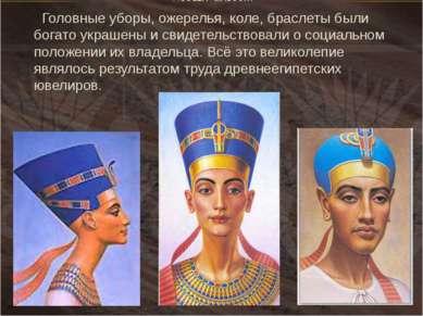 Головные уборы, ожерелья, коле, браслеты были богато украшены и свидетельство...
