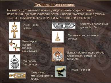 На многих украшениях можно увидеть знаки-обереги, знаки-пожелания, древние си...
