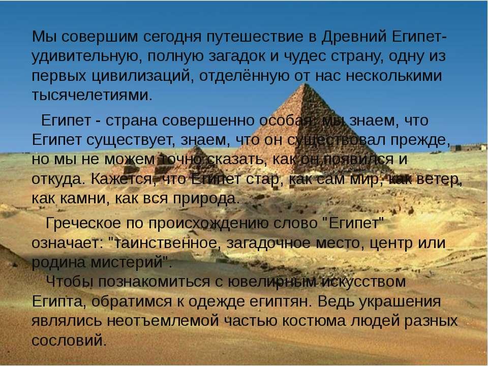 Египет - страна совершенно особая: мы знаем, что Египет существует, знаем, чт...