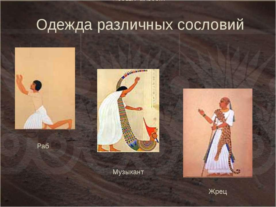 Одежда различных сословий Жрец Музыкант Раб