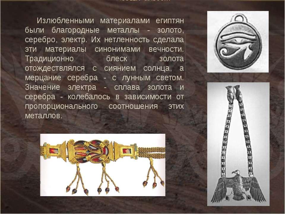 Излюбленными материалами египтян были благородные металлы - золото, серебро, ...