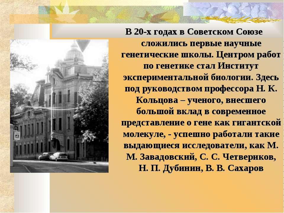 В 20-х годах в Советском Союзе сложились первые научные генетические школы. Ц...
