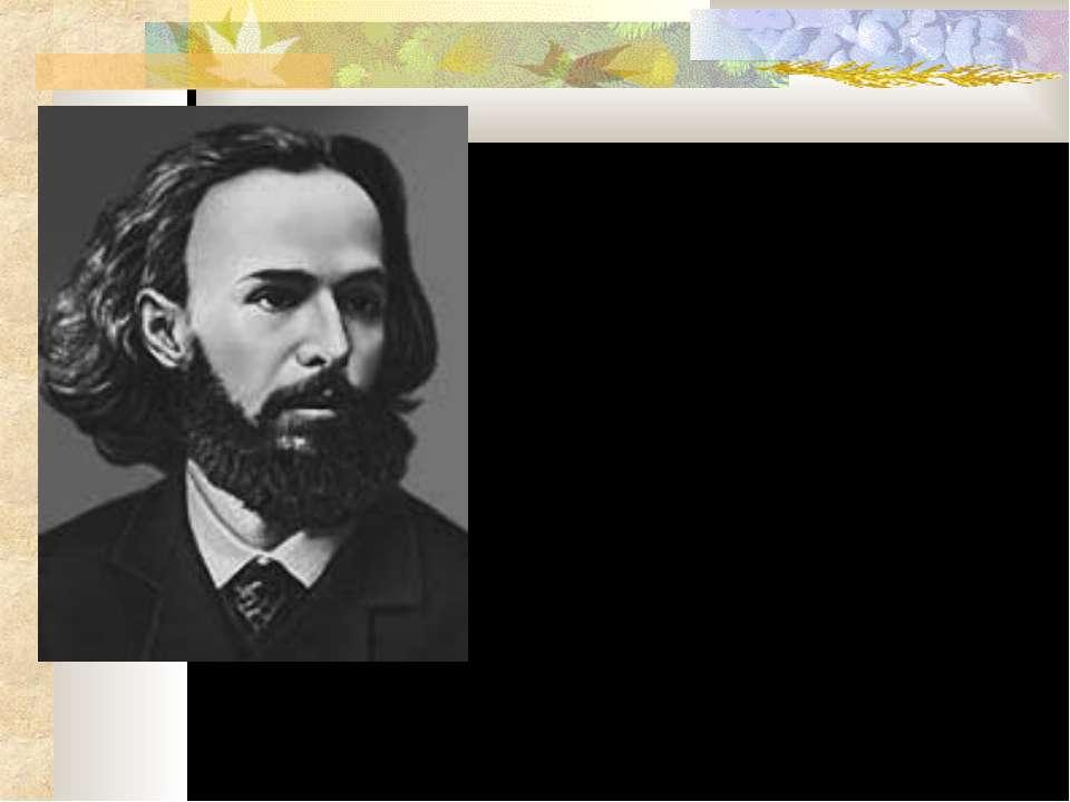 Г. А. Надсон (1867 – 1940) – исследовал действие повреждающих факторов (мутаг...