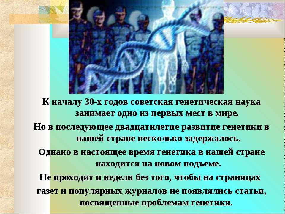 К началу 30-х годов советская генетическая наука занимает одно из первых мест...