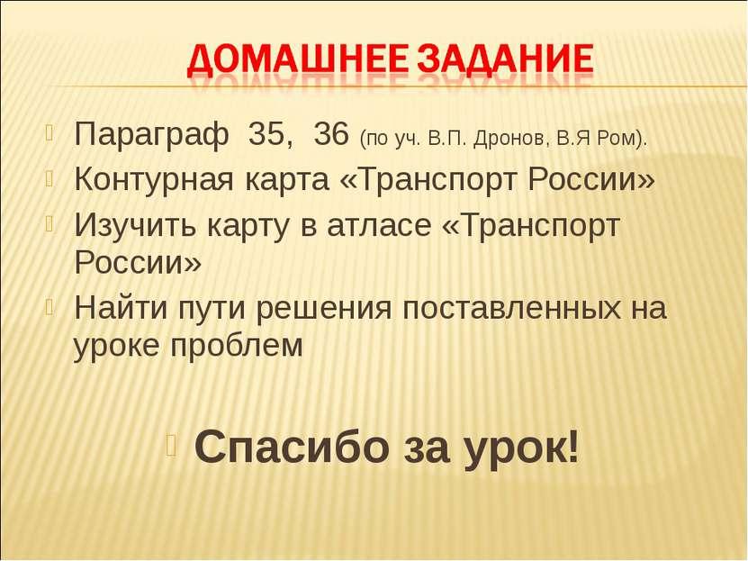 Параграф 35, 36 (по уч. В.П. Дронов, В.Я Ром). Контурная карта «Транспорт Рос...