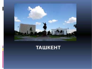 TAШКЕНТ