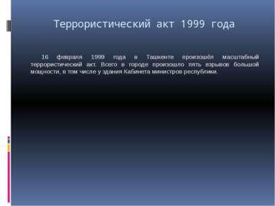 Террористический акт 1999 года 16 февраля 1999 года в Ташкенте произошёл масш...