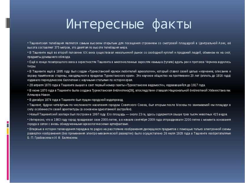 Интересные факты Ташкентская телебашня является самым высоким открытым для по...