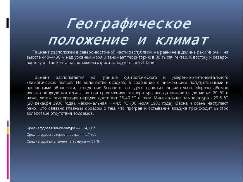 Географическое положение и климат Ташкент расположен в северо-восточной части...