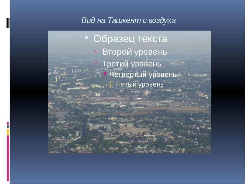 Вид на Ташкент с воздуха