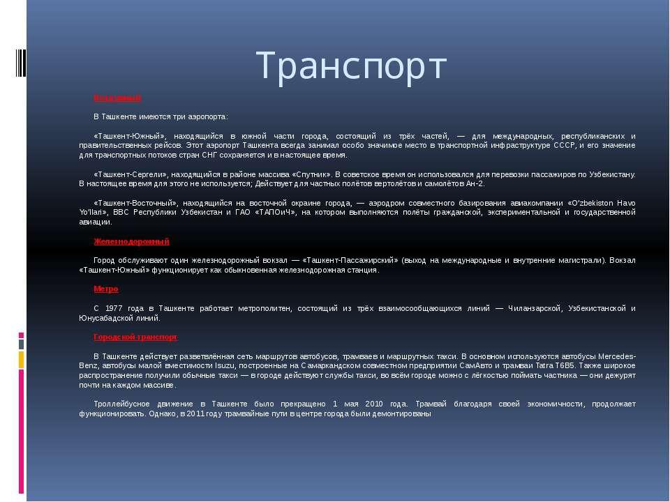 Транспорт Воздушный В Ташкенте имеются три аэропорта: «Ташкент-Южный», находя...
