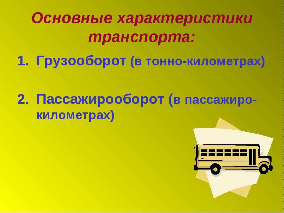 Основные характеристики транспорта: Грузооборот (в тонно-километрах) Пассажир...