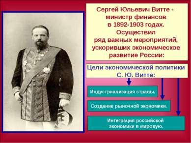 Цели экономической политики С. Ю. Витте: Сергей Юльевич Витте - министр финан...