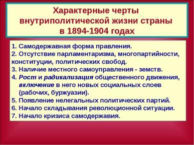 1. Самодержавная форма правления. 2. Отсутствие парламентаризма, многопартийн...