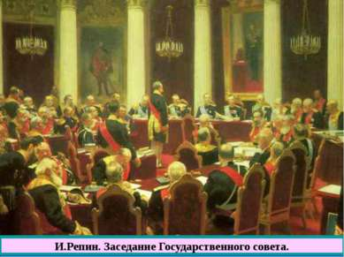 И.Репин. Заседание Государственного совета.