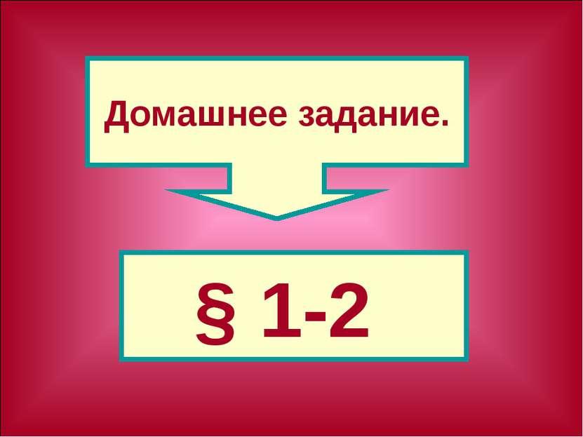Домашнее задание. § 1-2