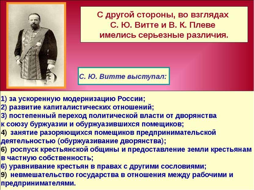 1) за ускоренную модернизацию России; 2) развитие капиталистических отношений...