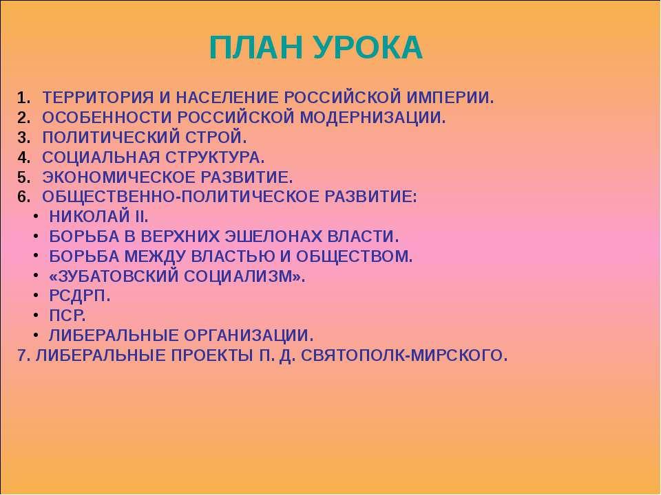 ПЛАН УРОКА ТЕРРИТОРИЯ И НАСЕЛЕНИЕ РОССИЙСКОЙ ИМПЕРИИ. ОСОБЕННОСТИ РОССИЙСКОЙ ...