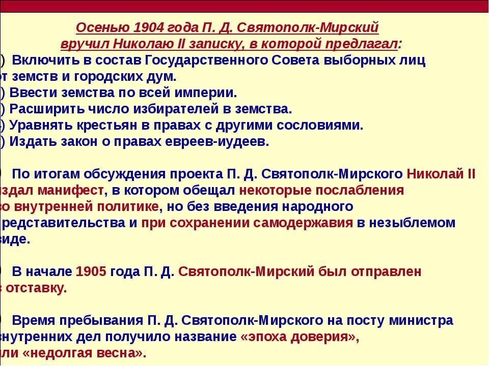 Осенью 1904 года П. Д. Святополк-Мирский вручил Николаю II записку, в которой...