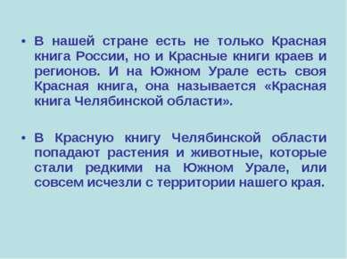 В нашей стране есть не только Красная книга России, но и Красные книги краев ...