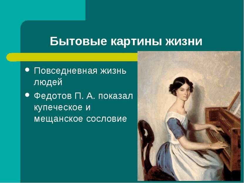 Бытовые картины жизни Повседневная жизнь людей Федотов П. А. показал купеческ...