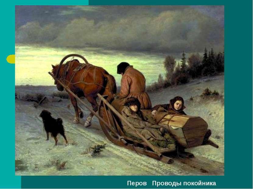 Перов Проводы покойника