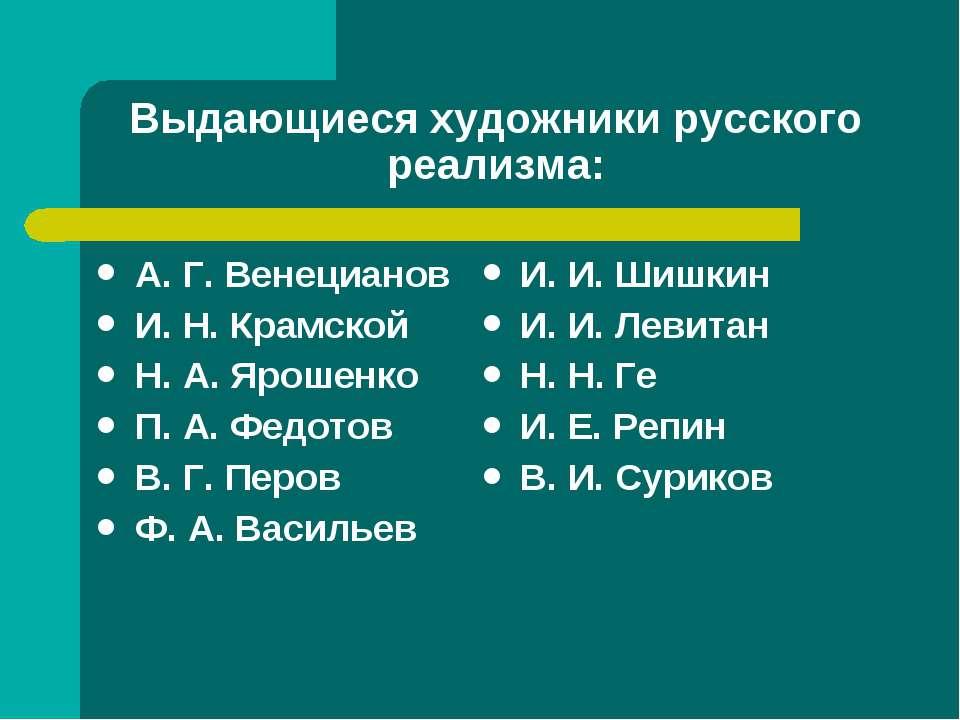 Выдающиеся художники русского реализма: