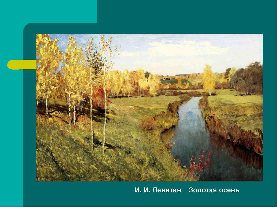 И. И. Левитан Золотая осень