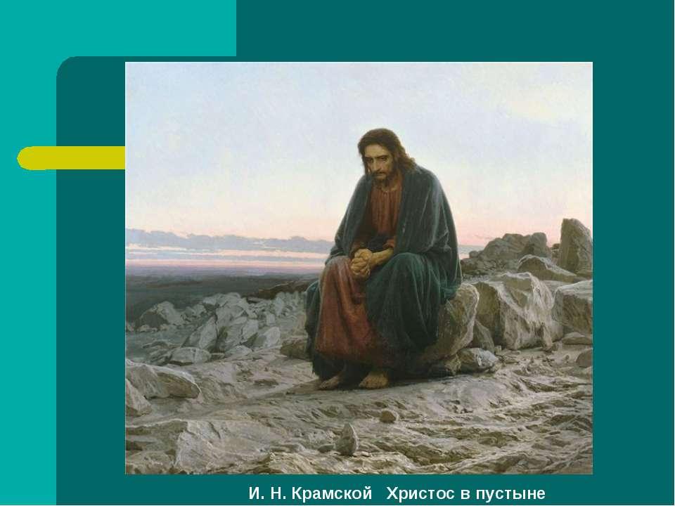 И. Н. Крамской Христос в пустыне