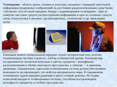 Телевидение - область науки, техники и культуры, связанная с передачей зрител...