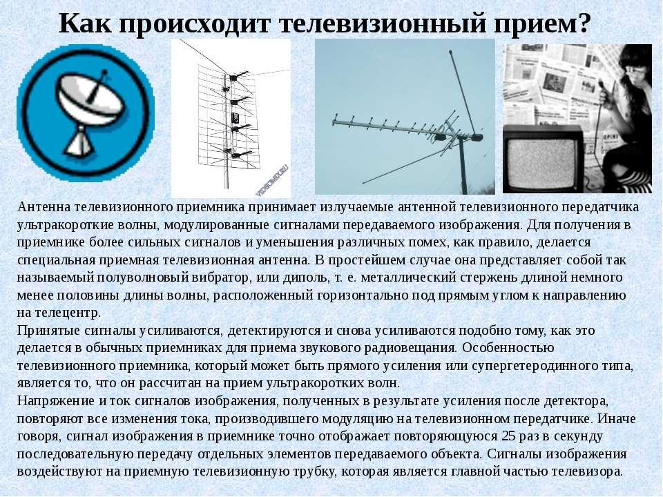 Антенна телевизионного приемника принимает излучаемые антенной телевизионного...