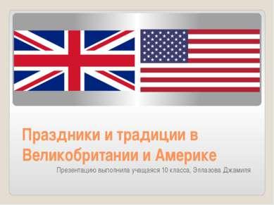 Праздники и традиции в Великобритании и Америке Презентацию выполнила учащаяс...