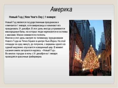 Америка Новый Год ( New Year's Day ) 1 января: Новый Год является государстве...
