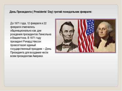 День Президента ( Presidents' Day) третий понедельник февраля: До 1971 года, ...