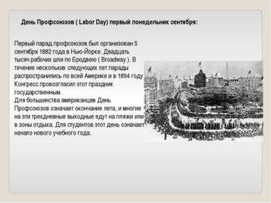 День Профсоюзов ( Labor Day) первый понедельник сентября: Первый парад профсо...