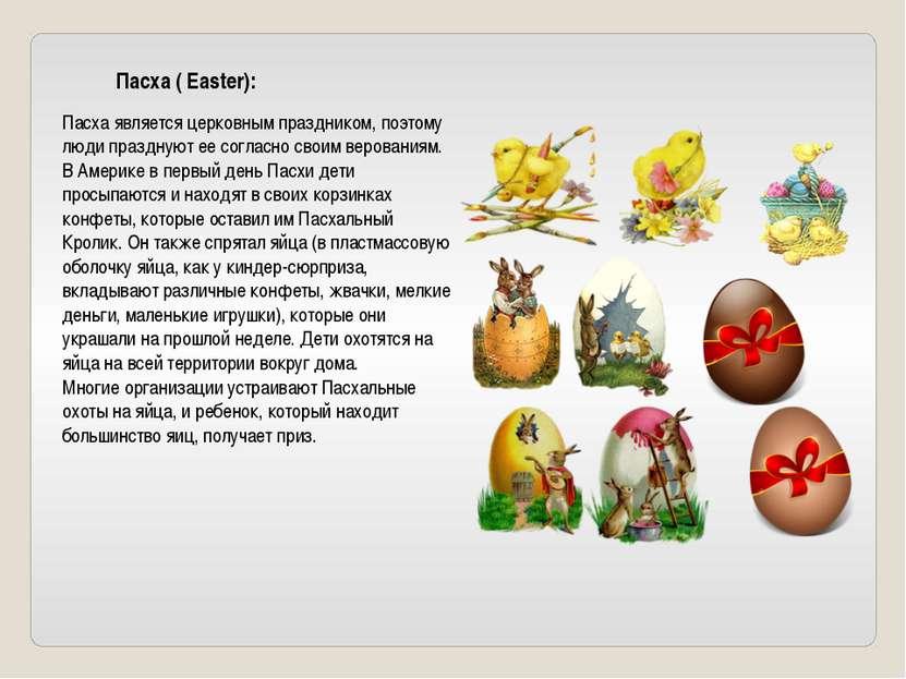 Пасха ( Easter):  Пасха является церковным праздником, поэтому люди праздную...