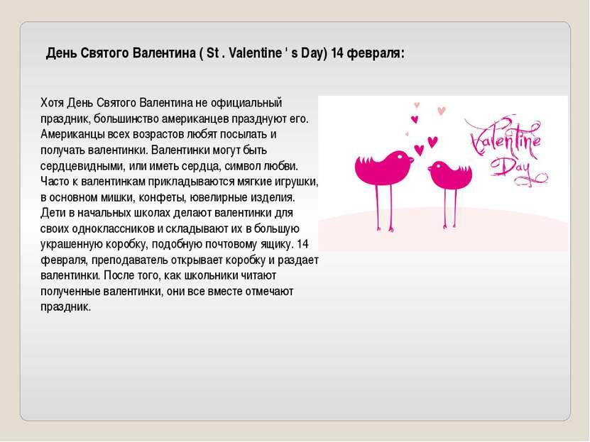 День Святого Валентина ( St . Valentine ' s Day) 14 февраля: Хотя День Святог...