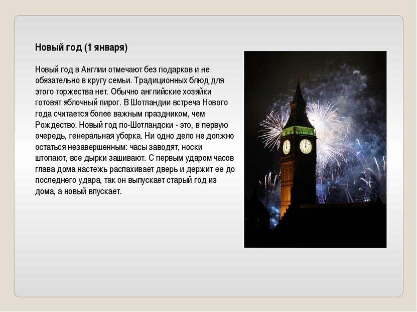Новый год (1 января) Новый год в Англии отмечают без подарков и не обязательн...