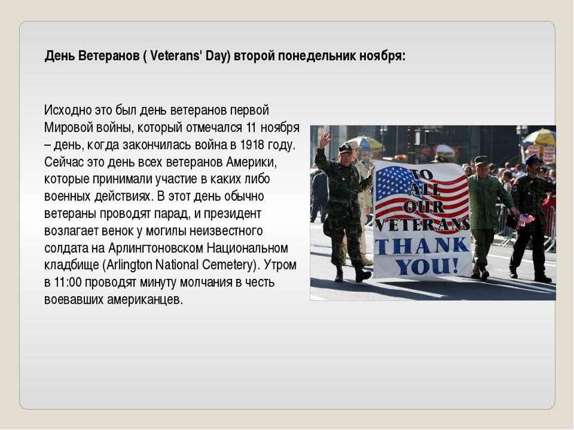 День Ветеранов ( Veterans' Day) второй понедельник ноября: Исходно это был де...