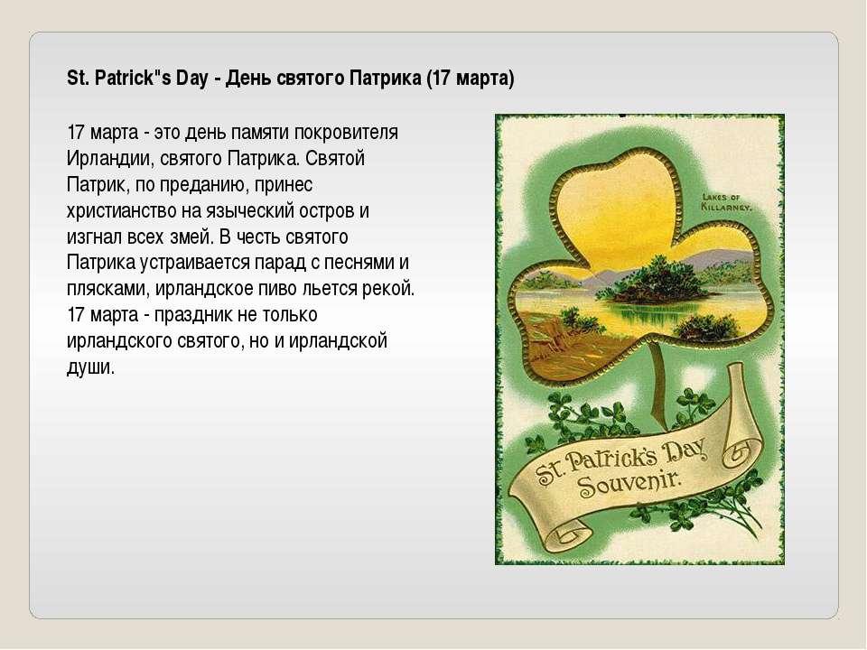 """St. Patrick""""s Day - День святого Патрика (17 марта) 17 марта - это день памят..."""