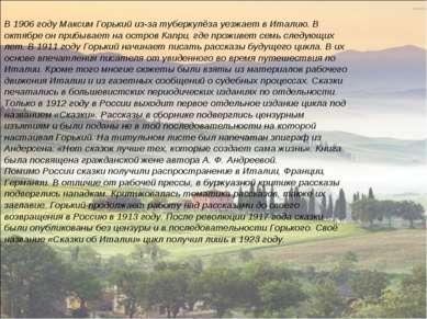 В 1906 году Максим Горький из-за туберкулёза уезжает в Италию. В октябре он п...