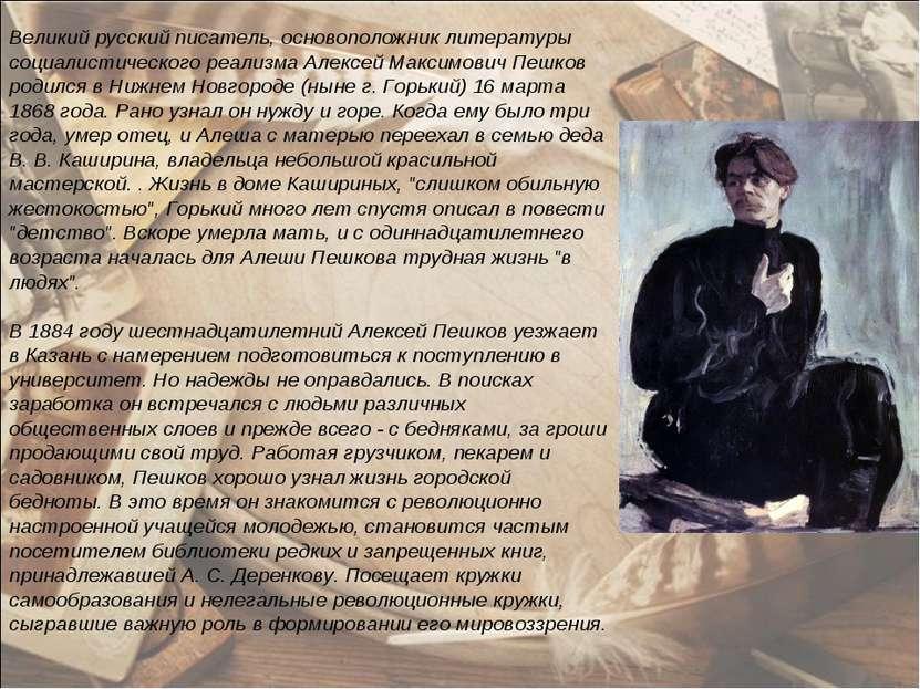 Великий русский писатель, основоположник литературы социалистического реализм...