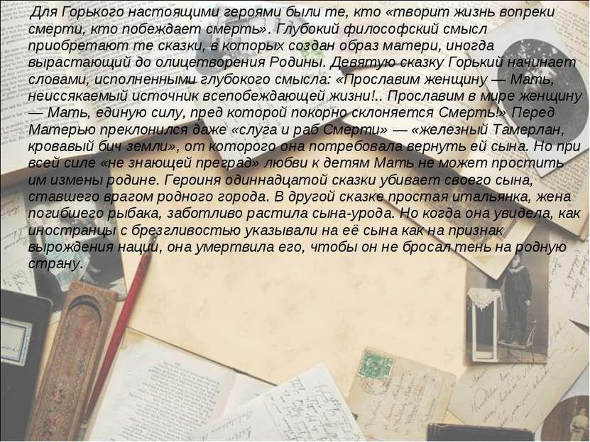 Для Горького настоящими героями были те, кто «творит жизнь вопреки смерти, кт...