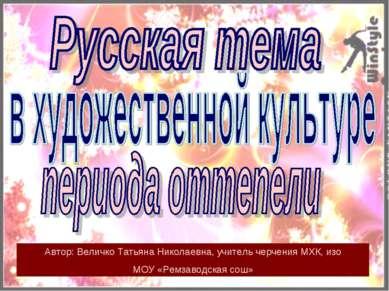 Автор: Величко Татьяна Николаевна, учитель черчения МХК, изо МОУ «Ремзаводска...