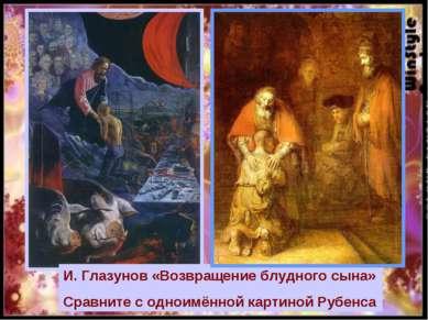 И. Глазунов «Возвращение блудного сына» Сравните с одноимённой картиной Рубенса