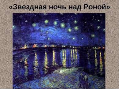 «Звездная ночь над Роной»
